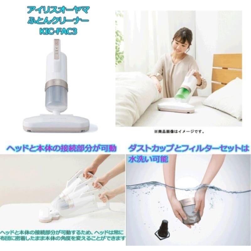 日本商品GT 預購7/1結單。 7月下旬到貨  日本IRIS KIC-FAC3 第三代塵螨機