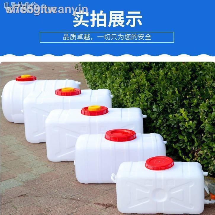 ✳▲家用水桶加厚儲水桶帶蓋大水箱儲水桶食品級塑料桶大容量臥式水箱