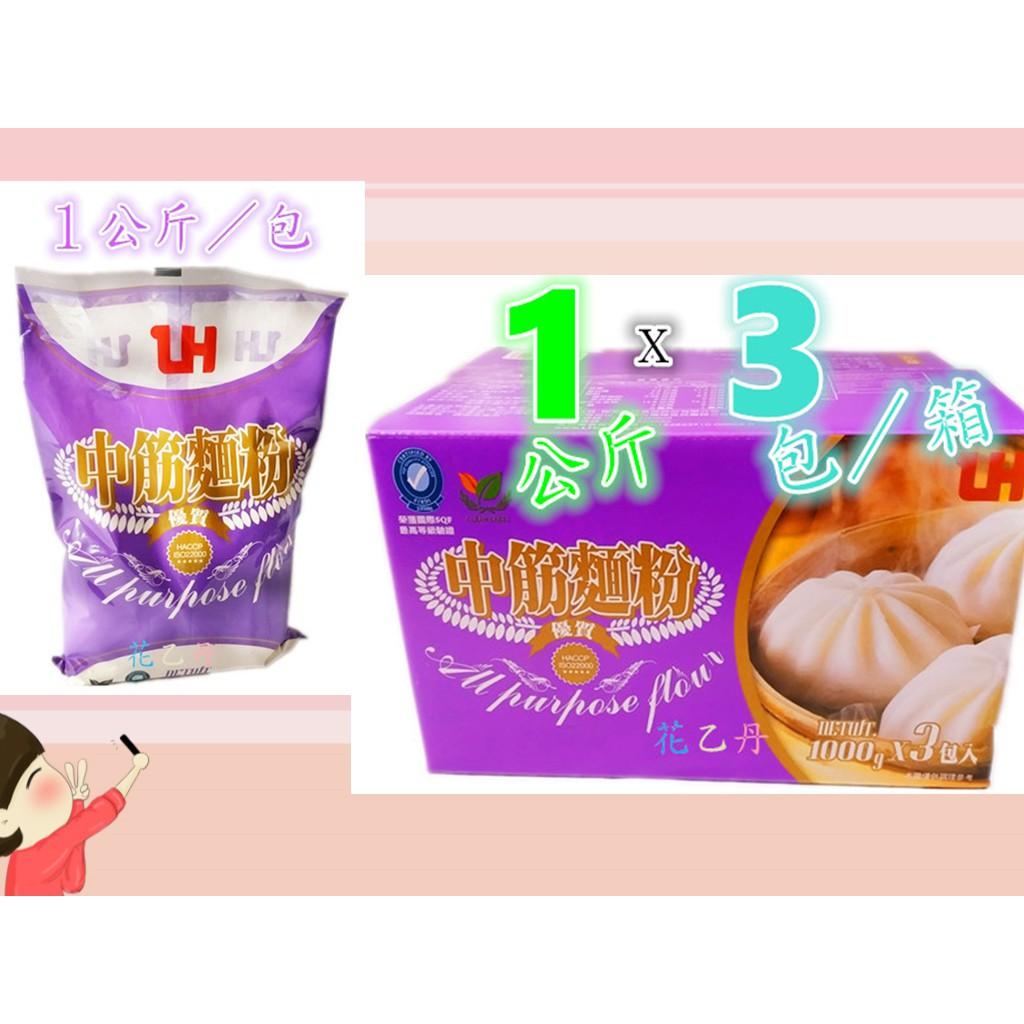●花乙丹●【好市多代購】LH 優質 中筋麵粉1000g(1公斤)/包