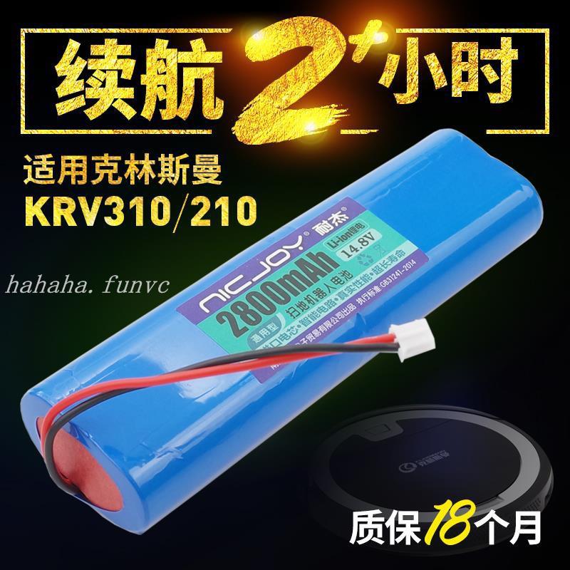 適用克林斯曼KRV310 KRV210掃地機器人電池通用換原裝配件14.8V hahaha.funvc