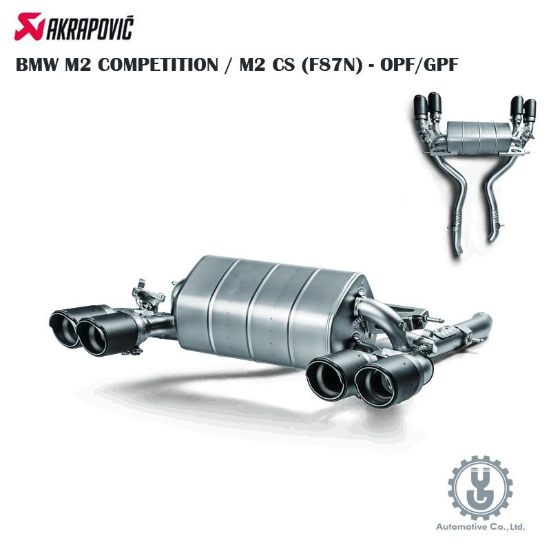 蠍子 BMW M2 COMPETITION / M2 CS (F87N) - OPF/GPF 排氣 空運【YGAUTO】