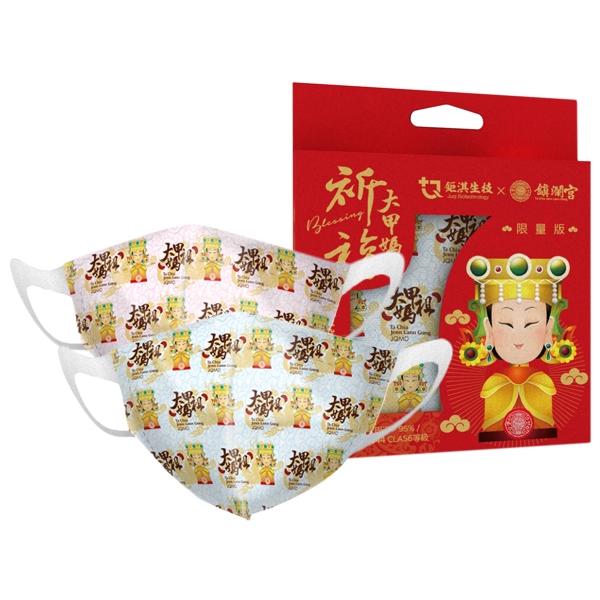 JUQI 鉅淇x鎮瀾宮聯名款 幼幼3D醫療口罩(10入)【小三美日】大甲媽 D370565