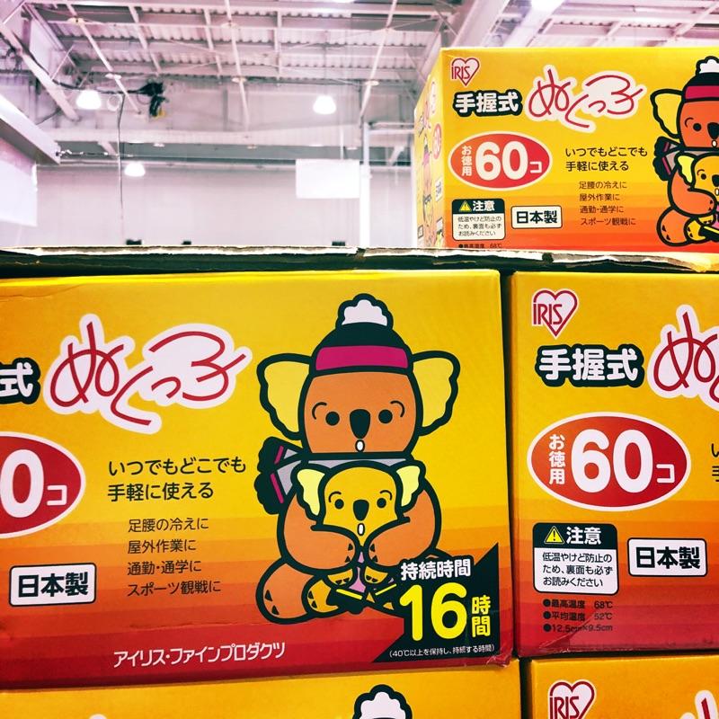 IRIS日本製 手握式暖暖包16小時持續恆溫(1入)