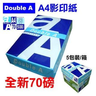 Double A 影印紙 70磅 70p A4/ A5 500張/ 包 電腦紙 列印紙 傳真紙 模造紙 雲林縣