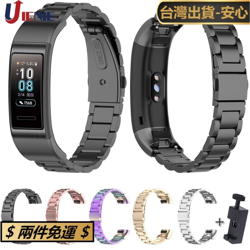 麋鹿社🚀 Huawei Band 3 Pro / Band3 / Band 4 Pro 手鍊錶帶豪華替換腕帶的不銹鋼錶