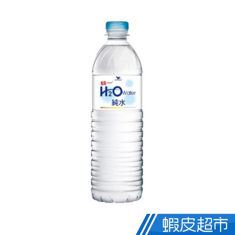 統一(H2O)純水600mlx24入/箱 現貨