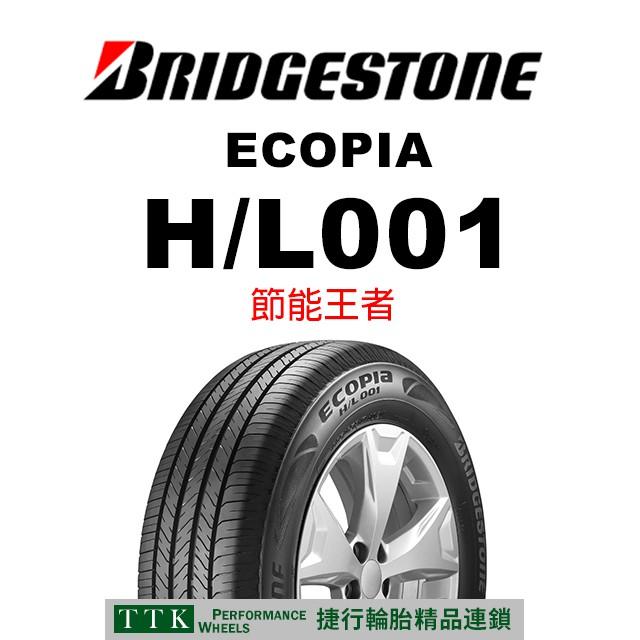 【台灣輪胎王】普利司通 HL001 235/55-17 提升濕地抓地力及更持久的輪胎壽命與舒適性