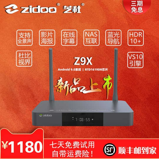 台灣速發【ZIDOO Z9X】芝杜最新款3D/HDR在線海報牆4K藍光杜比視界 無損音樂(+贈WD3T硬碟1顆)