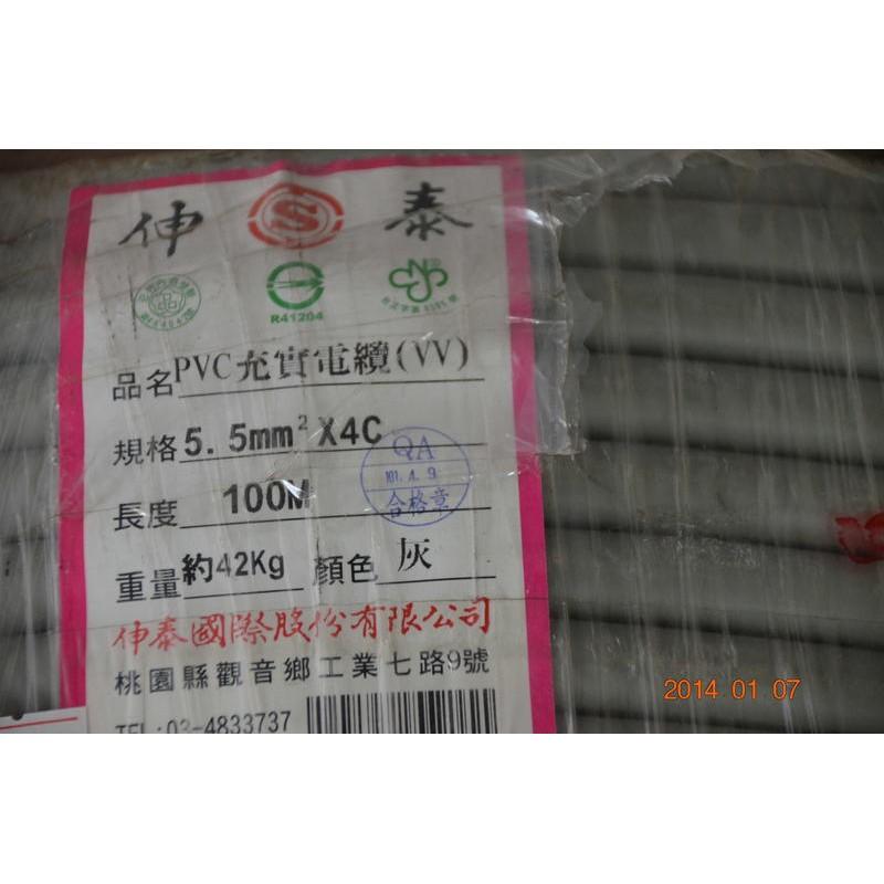 PVC 絕緣及被覆電纜線 5.5mm平方 4芯 5.5mm²*4C 灰 披覆電纜 電纜線 5.5mm*4C 整捲