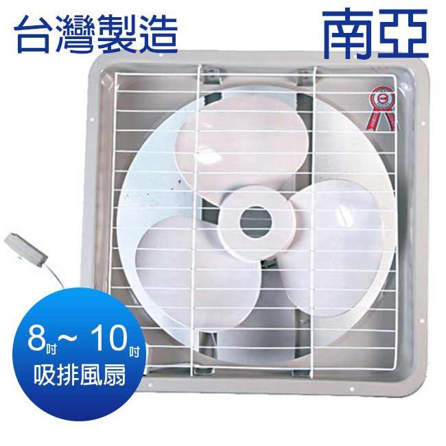 台灣製造 南亞牌吸排風機 8吋、10吋、12吋 14吋 16吋 (空氣通風 排風機 排風扇) 塑膠葉片