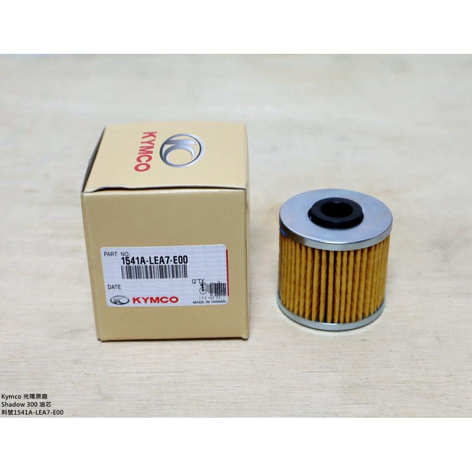 【ST】Kymco 光陽原廠 Shadow 300 油芯/機油芯 /機油濾芯料號1541A-LEA7-E00