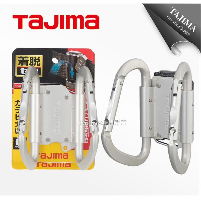 [進化吧工具屋]TAJIMA 田島快扣式掛勾(大雙C)腰帶 電動工具 手工具 SFKHA-CLW