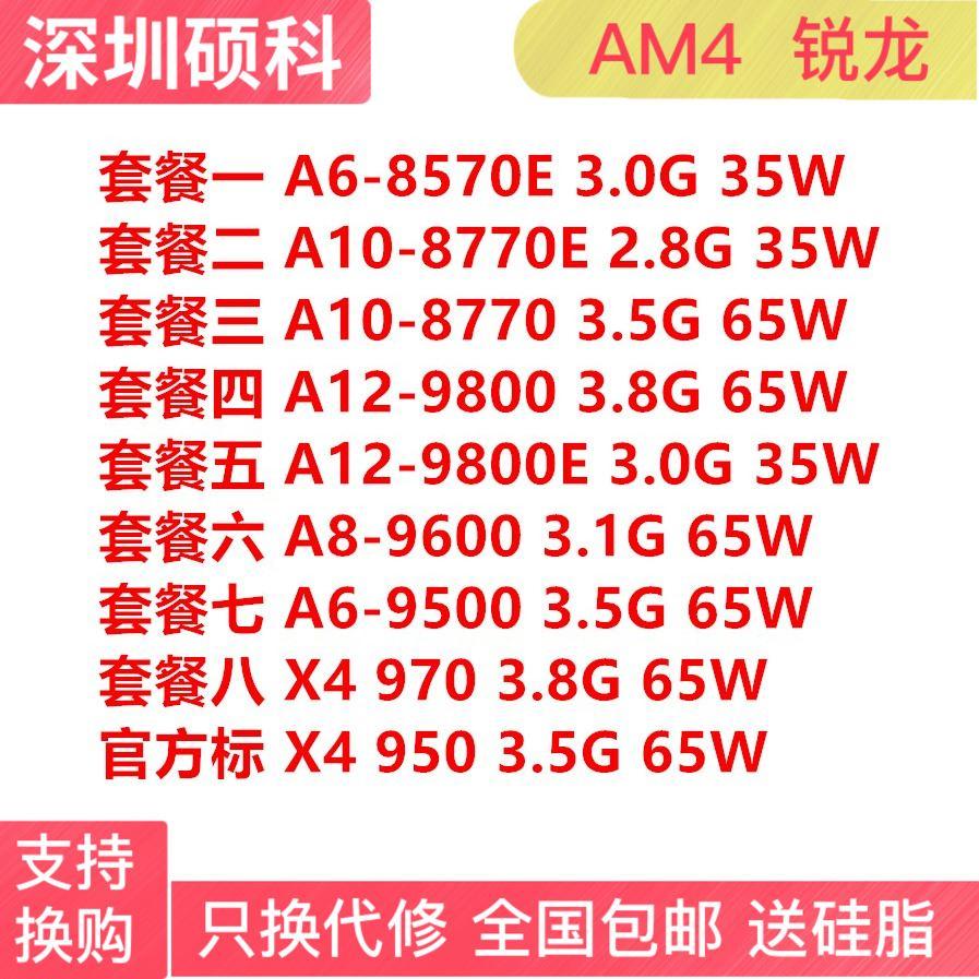 AMD A12 9800 A10 8770E 9700E A6 9500 8570 A8 9600 AM4四核CPU