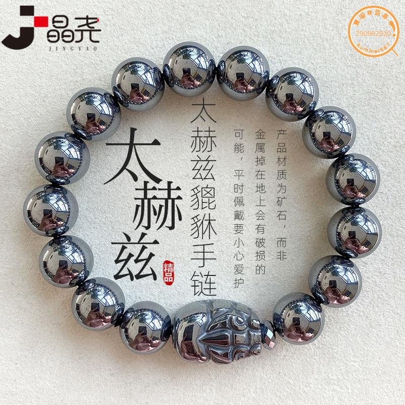 【特價優惠】晶堯 太赫茲貔貅手鍊鈦赫茲多晶硅礦石單圈手串保健護身水晶飾品