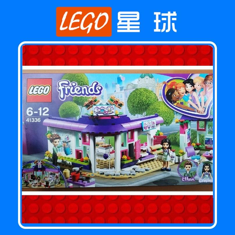 【滿天星辰】樂高好朋友系列41336艾瑪的藝術咖啡館LEGO積木玩具