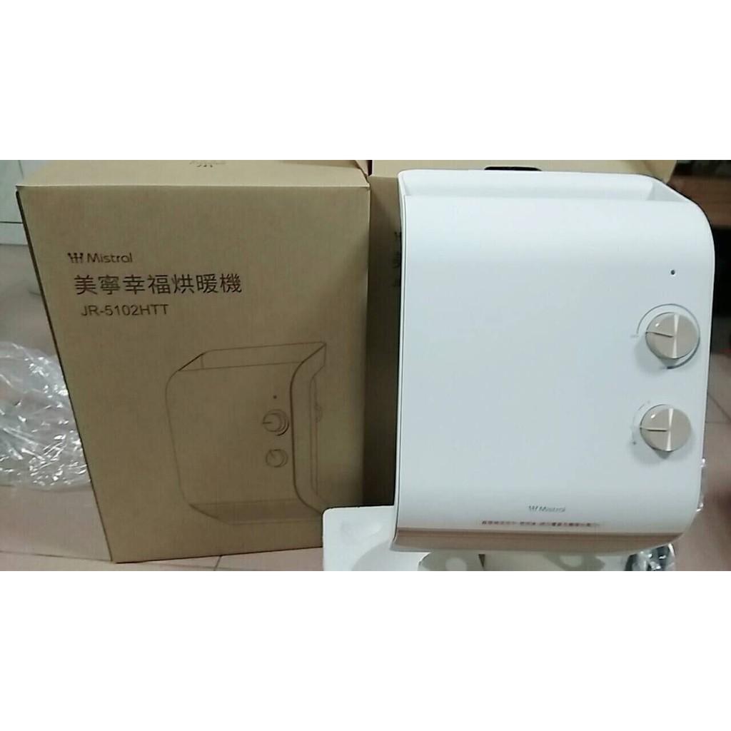 ⒺⓈⓈⓉ乙太3C館-美寧 Mistral 幸福掛暖機 烘暖機/浴室暖風機(防水壁掛免鑽壁) JR-5102HTT