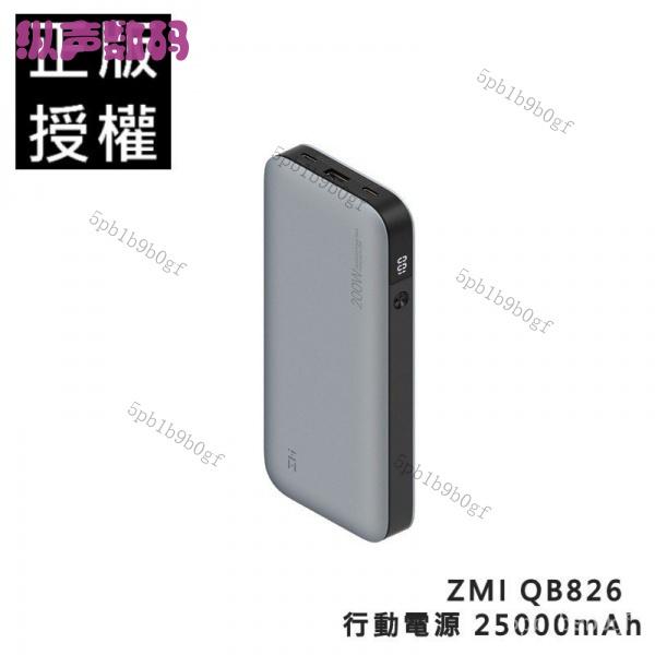 【熱銷出貨】 ZMI 紫米 QB826 25000mAh 行動電源 200W 大功率 可充筆電 MAC 可登機 移動電源