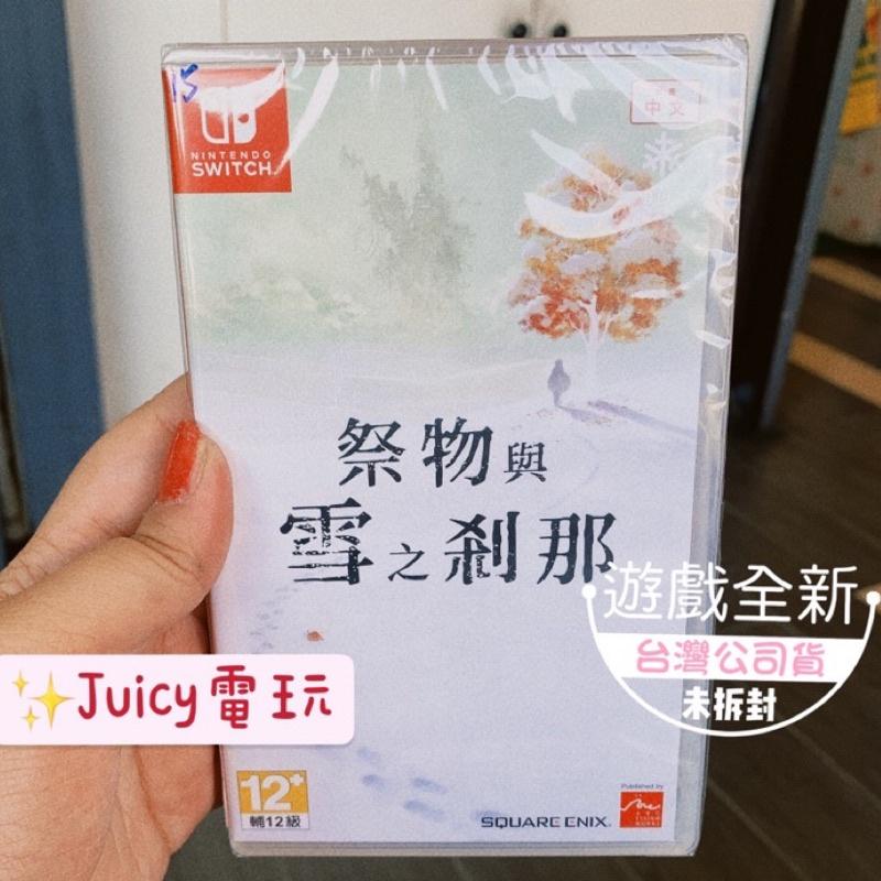 Juicy電玩✨ 全新遊戲 中文版 祭物與雪之剎那 祭物與雪中的剎那 NS Switch