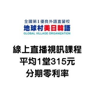 【小葛店鋪】地球村美日韓語 80堂課 6個月 40堂課 3個月 分校 線上 通用 防疫期間 隔離 待在家的好選擇 臺中市