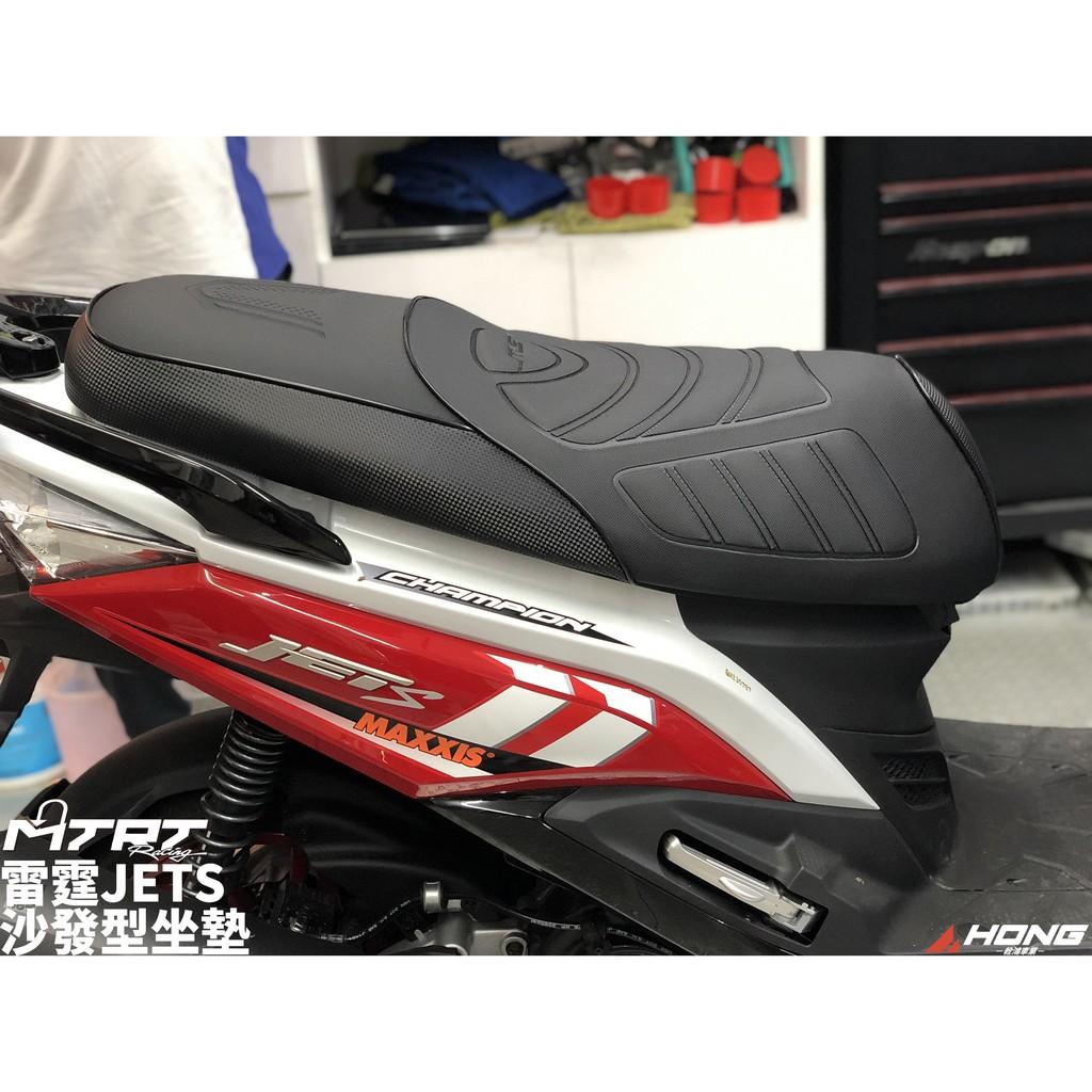【輇鴻車業】MTRT JETS 沙發坐墊 座墊 舒服 舒適 軟度 買斷 雷霆S JTES FORCE 免交換 SMAX