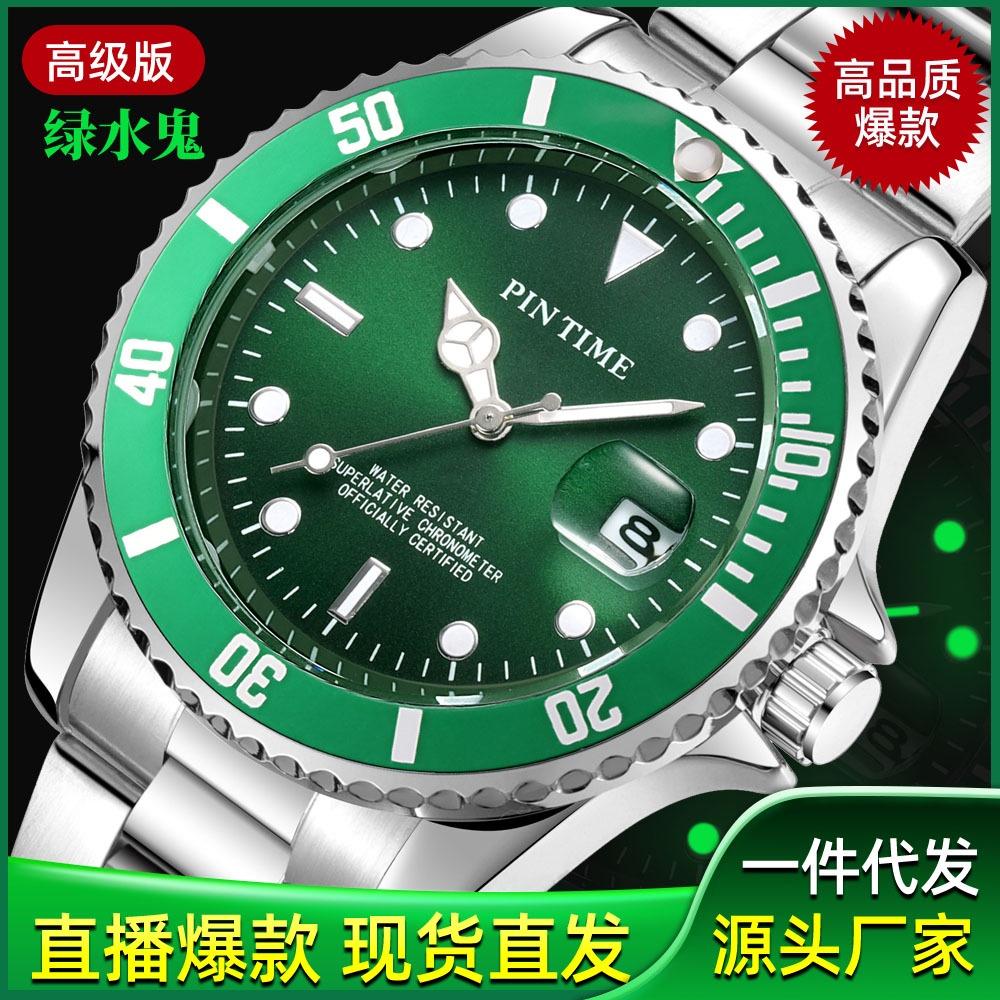 PINTIME/品時日曆綠黑水鬼時尚防水男士手錶強夜光鋼帶石英錶批發