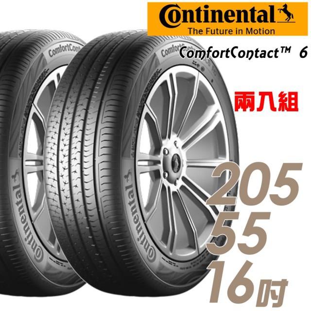 【Continental 馬牌】ComfortContact CC6 舒適寧靜輪胎_二入組_205/55/16(車麗屋)
