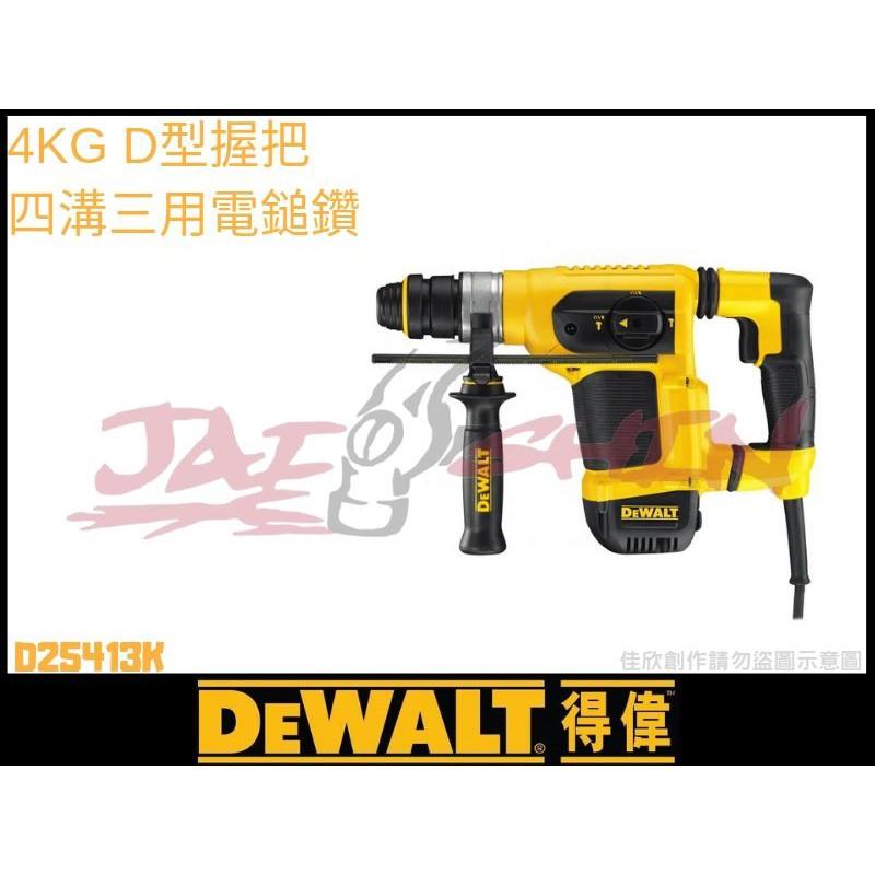 【樂活工具】含稅 DEWALT得偉 4KG D型握把四溝三用電鎚鑽 D25413K