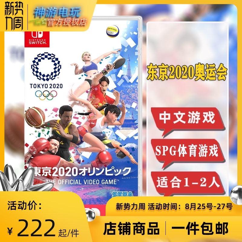 現貨即發任天堂Switch遊戲卡NS東京2020奧運會奧林匹克中文版代購5E1S