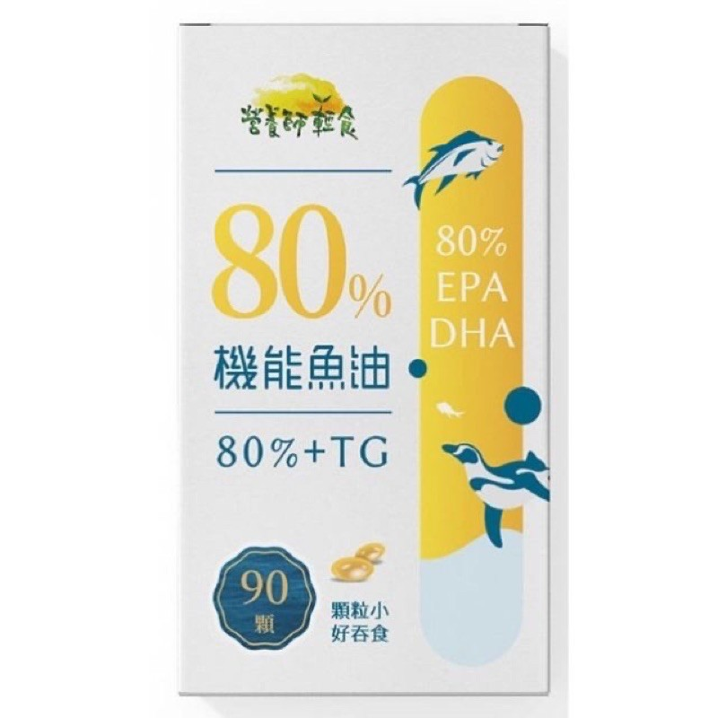 艾咪保健室📌 營養師輕食📌 機能魚油80% 官方公司貨 營養師輕食 最新效期