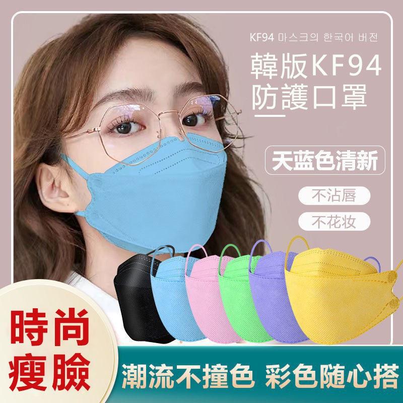 🔥台灣出貨🔥10入/包 口罩 韓版 KF94 魚形口罩 成人口罩 韓國口罩 立體口罩 黑色口罩 熔噴布 魚嘴柳葉折疊口罩