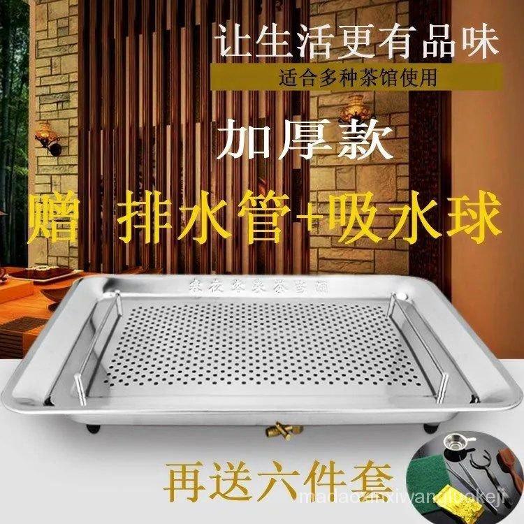 套裝304不銹鋼茶盤長方形帶排水茶池家用加厚功夫茶台茶托盤