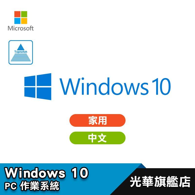 Microsoft 微軟 Windows 10 Home 家用 中文版 (隨機版/彩盒版)WIN10/作業系統【公司貨】