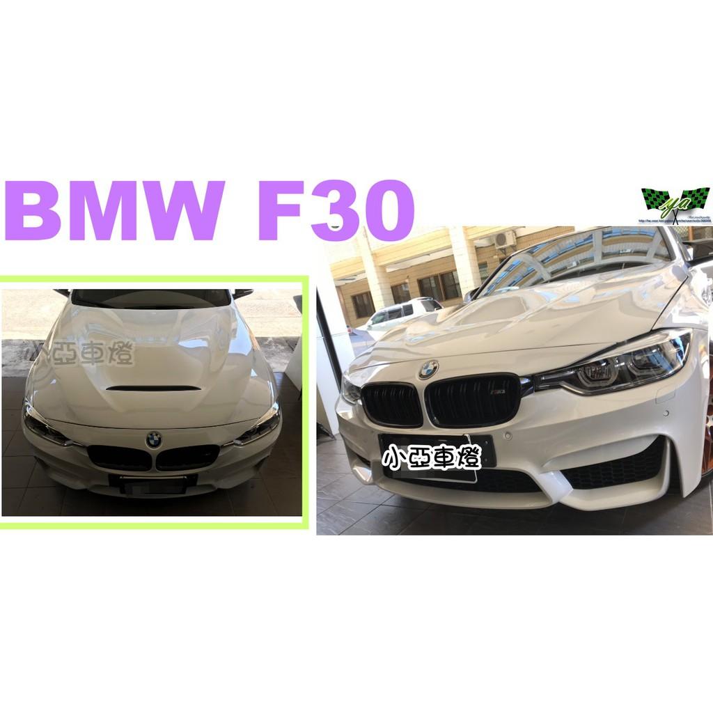 小亞車燈改裝*寶馬 BMW 3系列 4系列 F30 F31 F32 F33 F34 F36 GTS 鐵製 引擎蓋