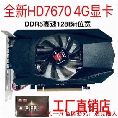 AMD HD7670 4G D5雙開關多掛遊戲臺式PCIE顯卡大容量穩定LOL hd6770
