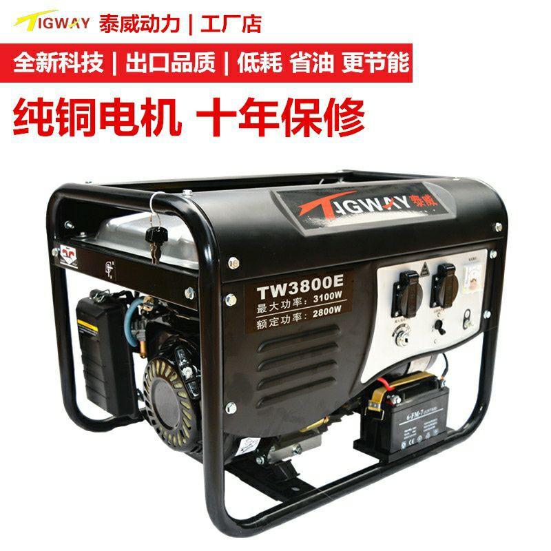 泰威 3KW小型家用發電機《110/220均可通用》