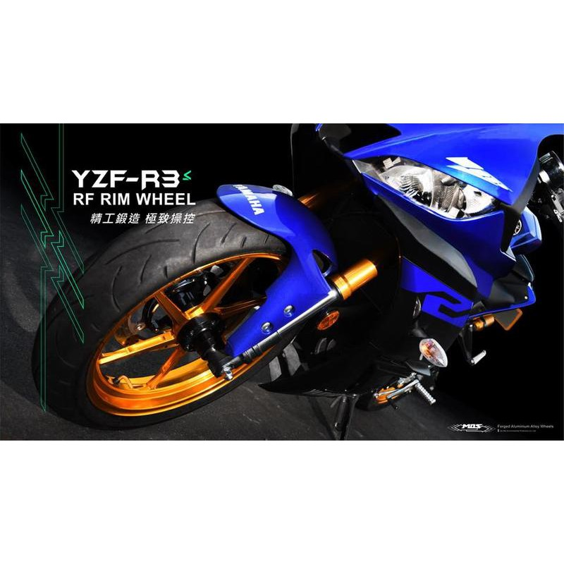 誠一機研 MOS 鍛造輪框 前+後 YZF-R3 ABS 倒叉 MT03 鍛框 YAMAHA 山葉 改裝框 R3