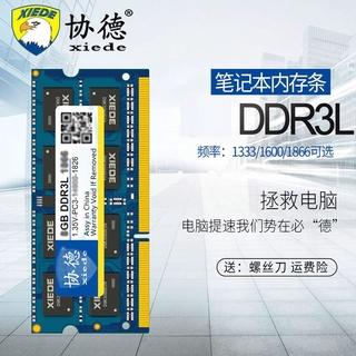 協德正品筆記本DDR3 1066 1333 1600 4G記憶體條不挑板全相容支持雙通道8g聯想華碩戴爾惠普宏基神舟 臺北市