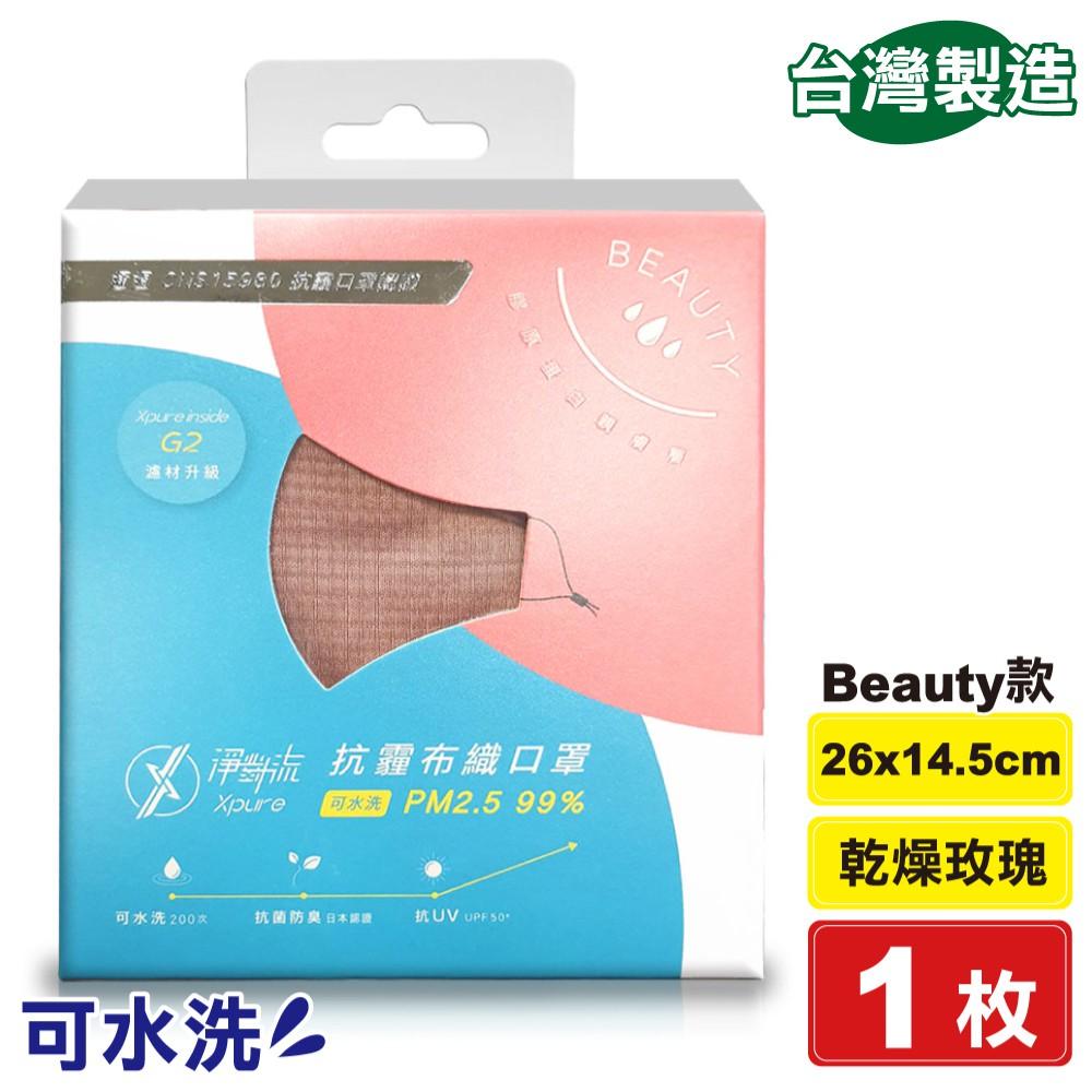 淨對流 Xpure 抗霾布織口罩 Beauty款(乾燥玫瑰) (成人口罩-26X14.5cm) 1入 專品藥局