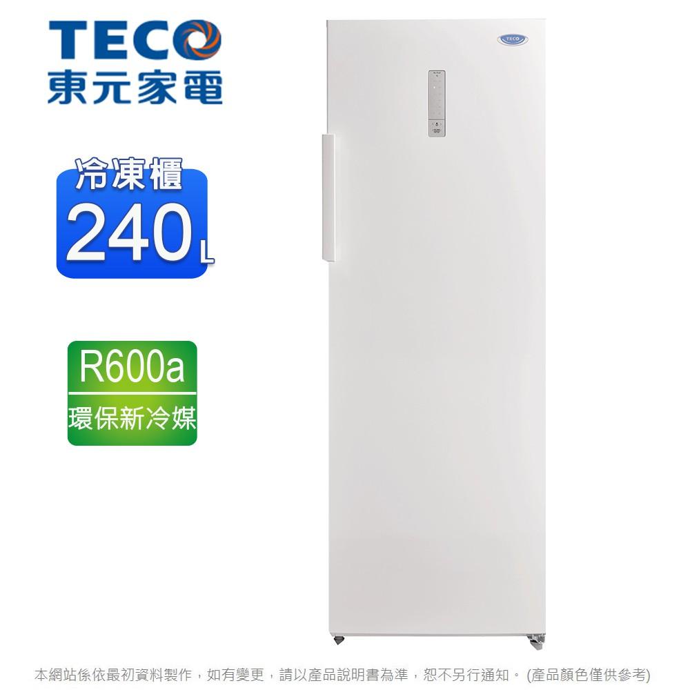 TECO東元240公升窄身美型直立式冷凍櫃 RL240SW~含拆箱定位