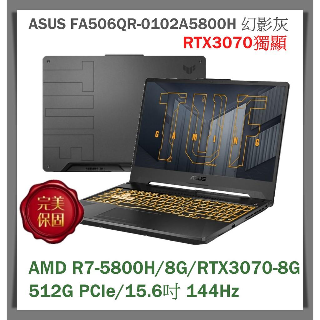 【布里斯小舖】ASUS FA506QR-0102A5800H 幻影灰 R7-5800H RTX3070-8G 電競筆電