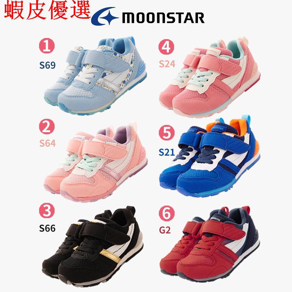 【臺灣熱銷】Moonstar機能童鞋 HI系列 預防矯正款2121S-中小童段6款任選P2 agju