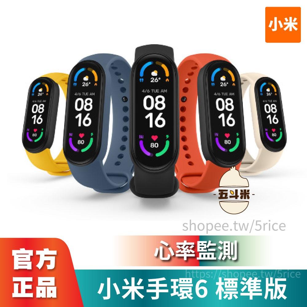 🔥免運🔥 小米手環6 繁體中文 血氧測量 保固一年增加50%大螢幕 智慧手環 手環 第6代 開發票 小米 手環6 NFC