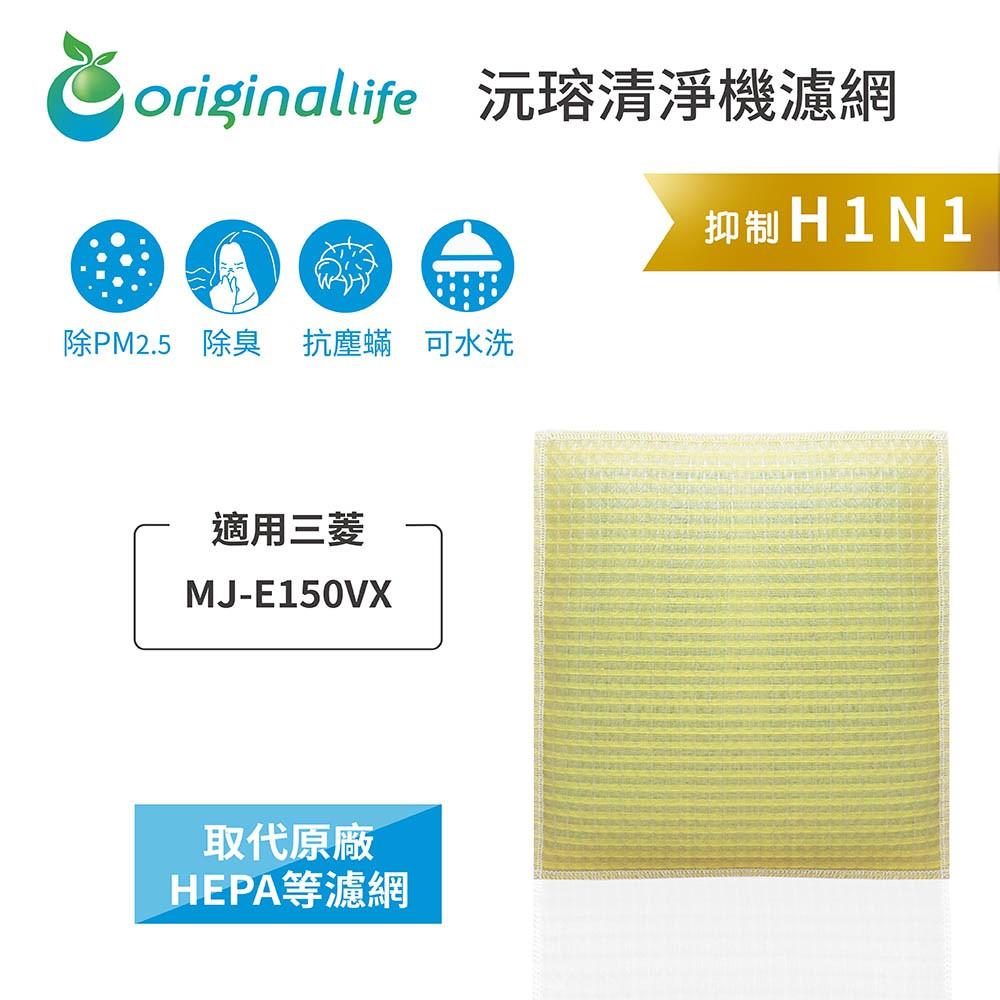 適用:三菱 MJ-E150VX【Original Life】沅瑢長效可水洗 空氣清淨機濾網