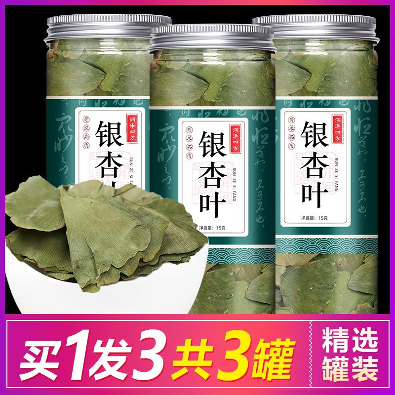 【超值3罐】中藥材銀杏葉不薰硫銀杏葉子銀杏黃精茶新貨15g/罐