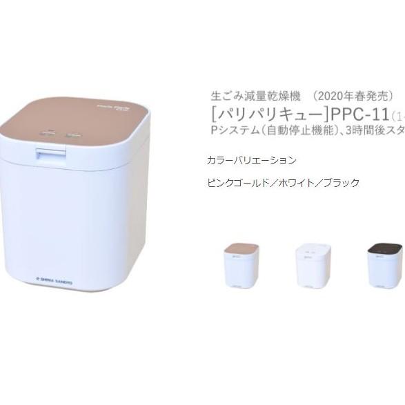 代購 日本 島產業 PPC-11 家用 廚餘處理機 廚餘機 溫風 乾燥 除臭 靜音 抑菌 小體積 空運 含關稅