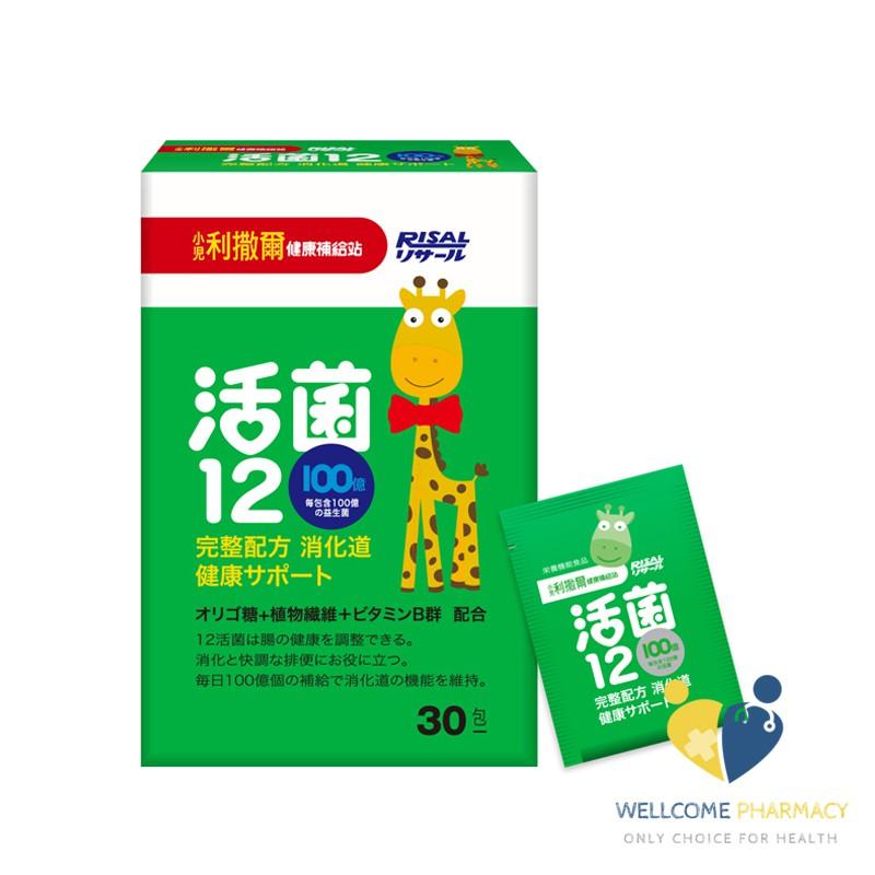 小兒利撒爾 活菌12(60包/盒)原廠公司貨 唯康藥局