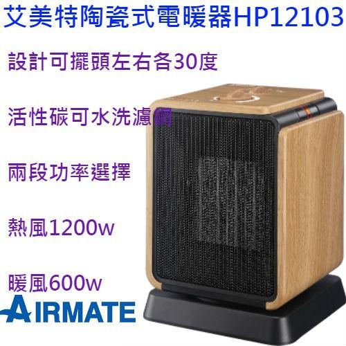 AIRMATE 艾美特 HP12103 陶瓷式電暖器(剩2台)!!!