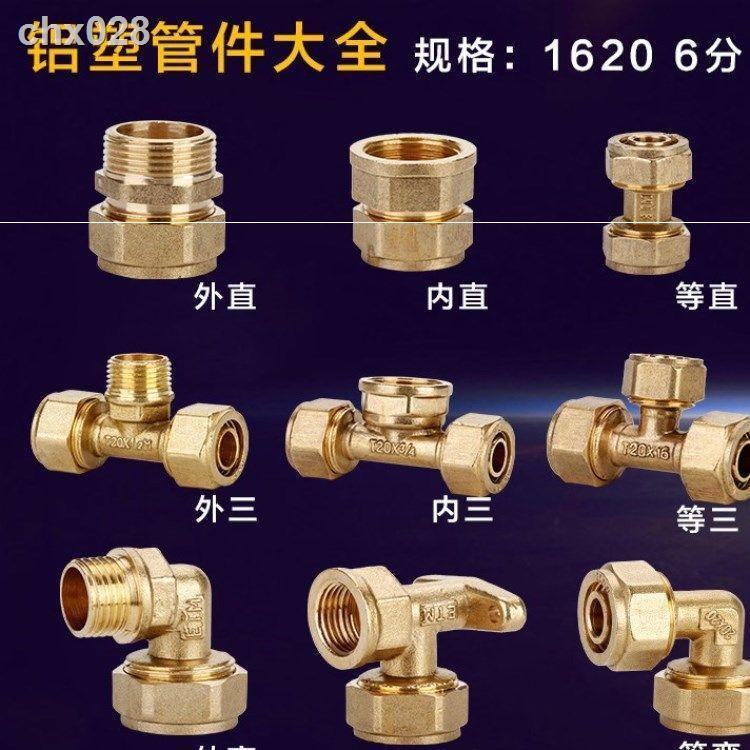 【現貨】轉接頭♞鋁塑管接頭銅管件1620三通直接彎頭4分6分接頭地暖管專用接頭配件
