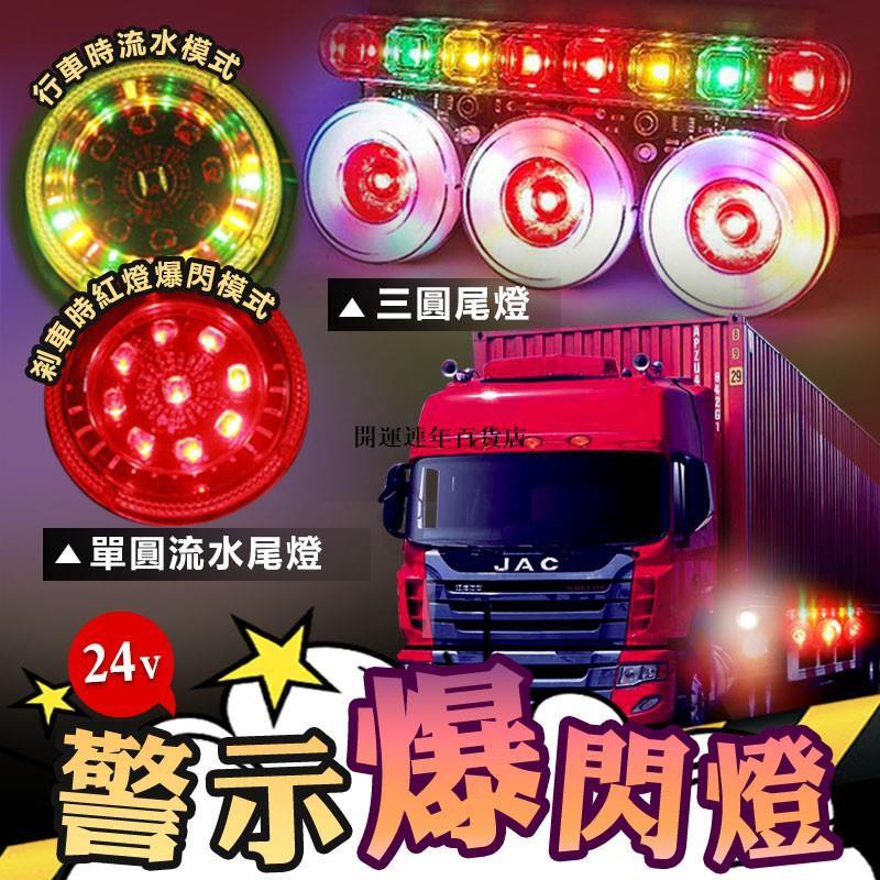 【新北市新貨】24V 貨車LED尾燈 LED剎車燈 LED煞車燈 LED方向燈 警示燈 邊燈 尾燈 倒車燈 後燈 小燈