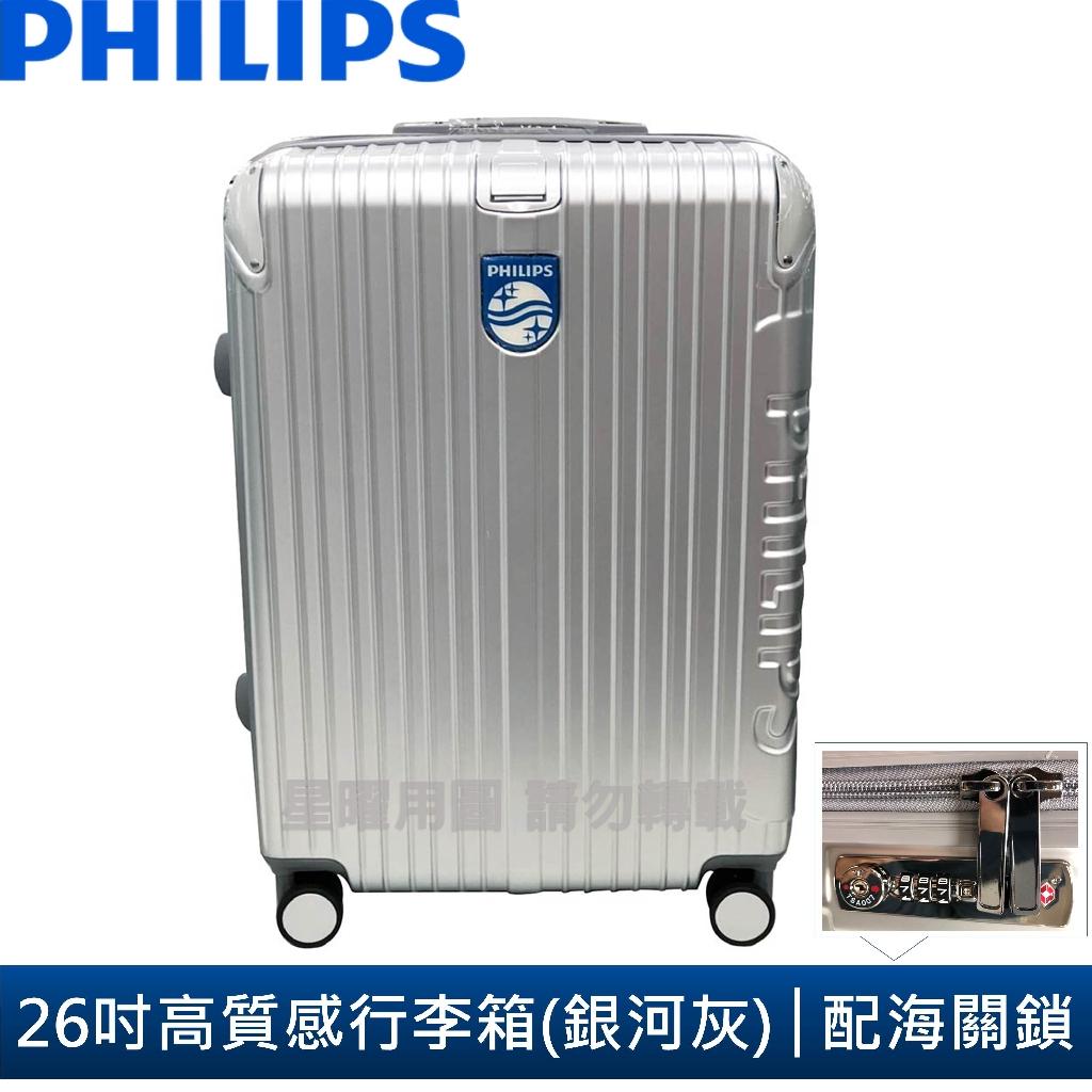 PHILIPS 26吋 拉鍊行李箱復古款(白銀)